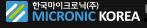 한국마이크로닉